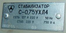 Стабилизатор С-0,75